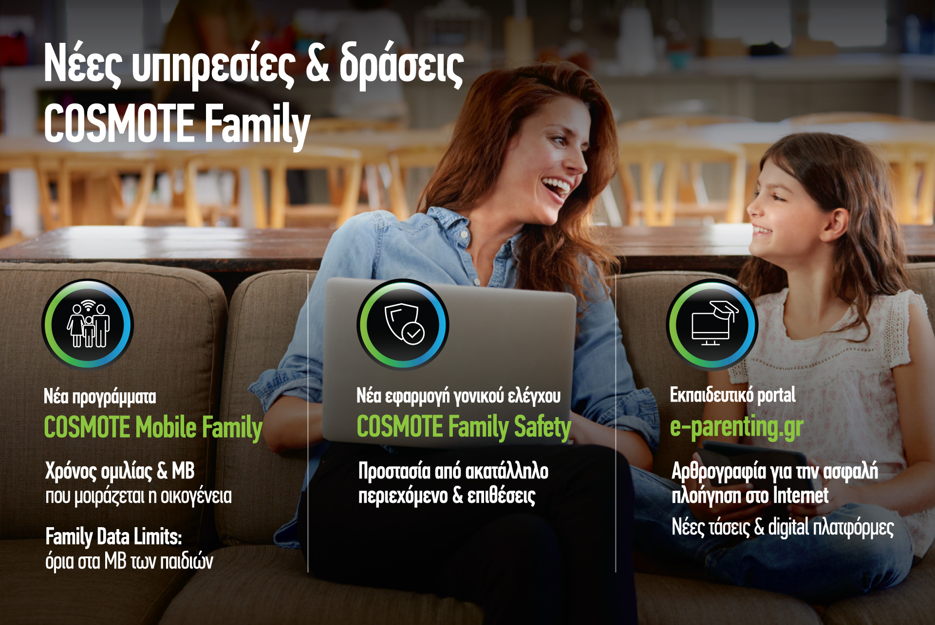 COSMOTE Family actions