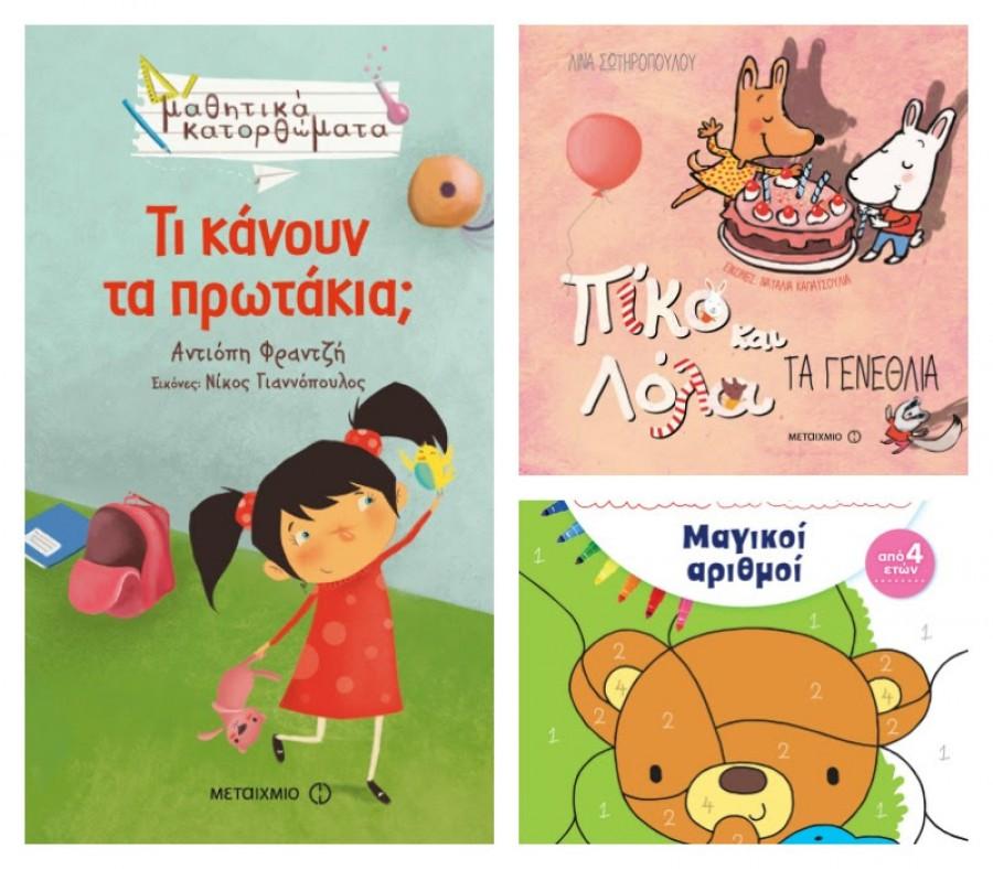 Καινούρια παιδικά βιβλία από τις εκδόσεις Μεταίχμιο - MamaMia.gr ae174c66233