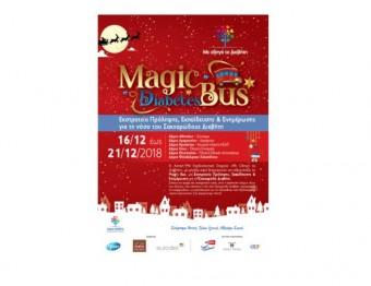 Το Magic Diabetes Bus φέρνει τα Χριστούγεννα στην Αθήνα!