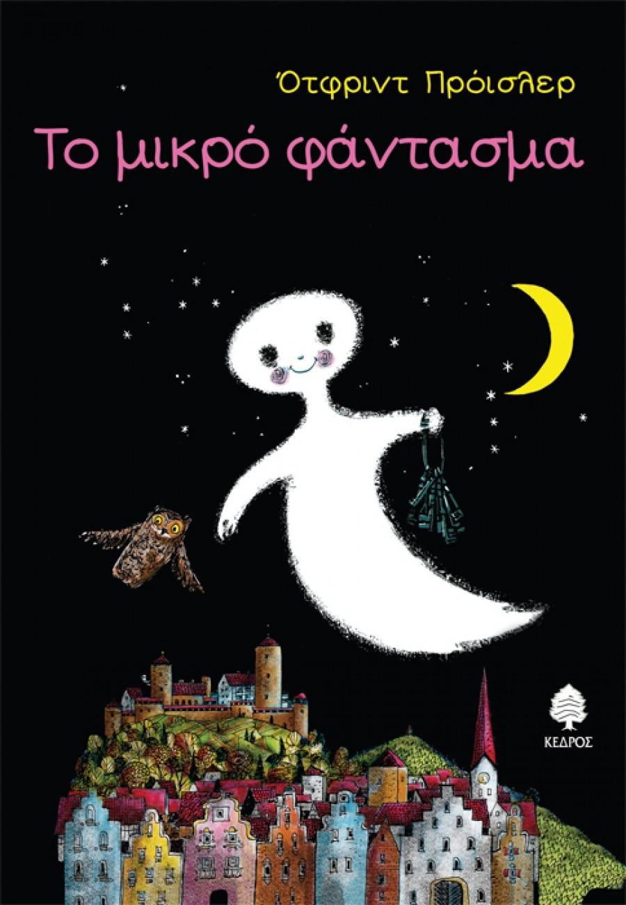 Αποτελέσματα διαγωνισμού για το βιβλίο των εκδ. Κέδρος - MamaMia.gr 7138d76b840