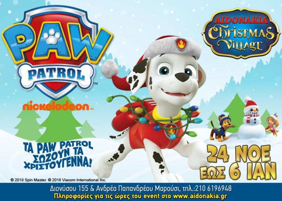 Αποτελέσματα διαγωνισμού για το Aidonakia Christmas Village - MamaMia.gr f69f0910253
